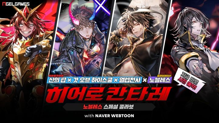 Hero Cantare - Naver Webtoon Mobile Game Launching May 26th