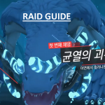 Lord of Heroes Raid Guide
